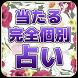 当たる!人気の誕生日占いが期間限定で無料/恋愛/金運/ by 株式会社アクセス