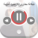 شيلات مشاري بن نافل بدون نت by Plintas Audio