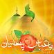 Ya Hussain Ya Abbas by iLogcreations