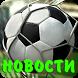 Cвежие новости футбола by Lwdhrak