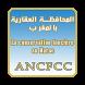 دليل وكالة المحافظة العقارية المغربية ANCFCC 2017 by Dev08 Apps