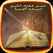 كتاب شمس المعارف الكبرى الاصلي by C94dev