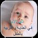 دليل الأم في العناية بالطفل by Haddach Oussama