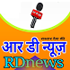 RD News by Sutantu Solutions LLP