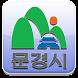 문경시청전화번호부 by Android hi.son