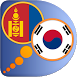 Korean Mongolian dictionary by Dict.land