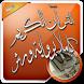 القرآن الكريم كاملا برواية ورش by Way 2 allah