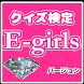 クイズ検定forE-girls (イーガールズ) by hyakudda