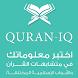 موسوعة الاختبارات الاسلامية by Eduplay