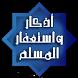 أذكار و استغفار المسلم by Amine Ui