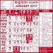 Oriya Calendar 2016 by raansh developers