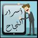 بضع خطوات تضمن نجاحك في الحياة by Dreamy appDev