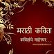 Marathi Kavita by NoobDeveloper
