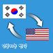 말해봐 번역기 영어 - 인공지능(AI) 번역 by tarkarn
