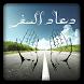 Douaa Safar - دعاء السفر by Best.App