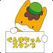 ぐんまちゃん☆無料スタンプアプリ by SP Apps
