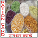 Ration Card ( Check Online Ration Card List ) by Be Infotech