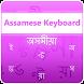 Assamese Keyboard by KB Infotech