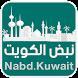 نبض الكويت Nabd Kuwait by Aljwaal Forulike