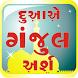 Dua E Ganjul Arsh by Star Infosys