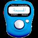 المسبحة الالكترونية by mohhamed nabil