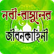 নবীদের- জীবনী বাংলা by Standard.apps