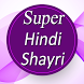 Super Hindi Shayri 2017 by vishvadeveloper