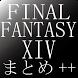 新生FF14まとめ++ by M T