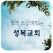 성복교회 by CTS cBroadcasting