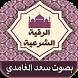 الرقية الشرعية - سعد الغامدي by Medi-App