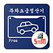 스마트폰 카메라를 이용한 차량번호자동인식 (무료)주차요금정산기 by 시큐리티앤맵(주) Security & Map Co., Ltd.