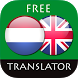 Dutch - English Translator by Suvorov-Development