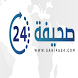 صحيفة24 sahifa24