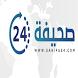 صحيفة24 sahifa24 by aidweb S.A.R.L