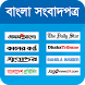 Bangla Newspaper Archive by Media Text Communications