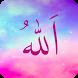 Asmaa' Allah al-Husna by Alhuda International