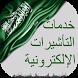 خدمات التأشيرات الإلكترونية by ُWounder