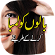 Hair Care Tips In Urdu by Minifiz App