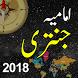Imamia Jantri 2018 by Ahle-Tashi Media