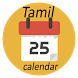 Tamil Calendar 2017 by vishvadeveloper