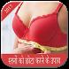 स्तनों को छोटा करने के उपाय by fadu apps