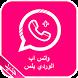 واتس اب الوردي بلس الجديد 2017 by Ms ar apps