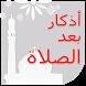 أذكار بعد الصلاة by Samri Nasser