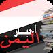 أخبار اليمن شامل by شبكة ضفاف الإعلامية