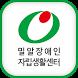밀알장애인자립생활센터 by 애니라인(주)
