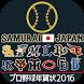 プロ野球年賀状2016-スマホで写真年賀状-
