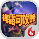手遊地帶:梅露可攻略 by Wings of dreams innovation tech pty ltd