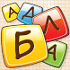 Balda 2 - Words Game by Square Root Games