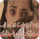 Sad Poetry- Dukhi Shayari by Sad Poetry Collection