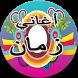 اغاني زمان كلاسيكية by developer animation